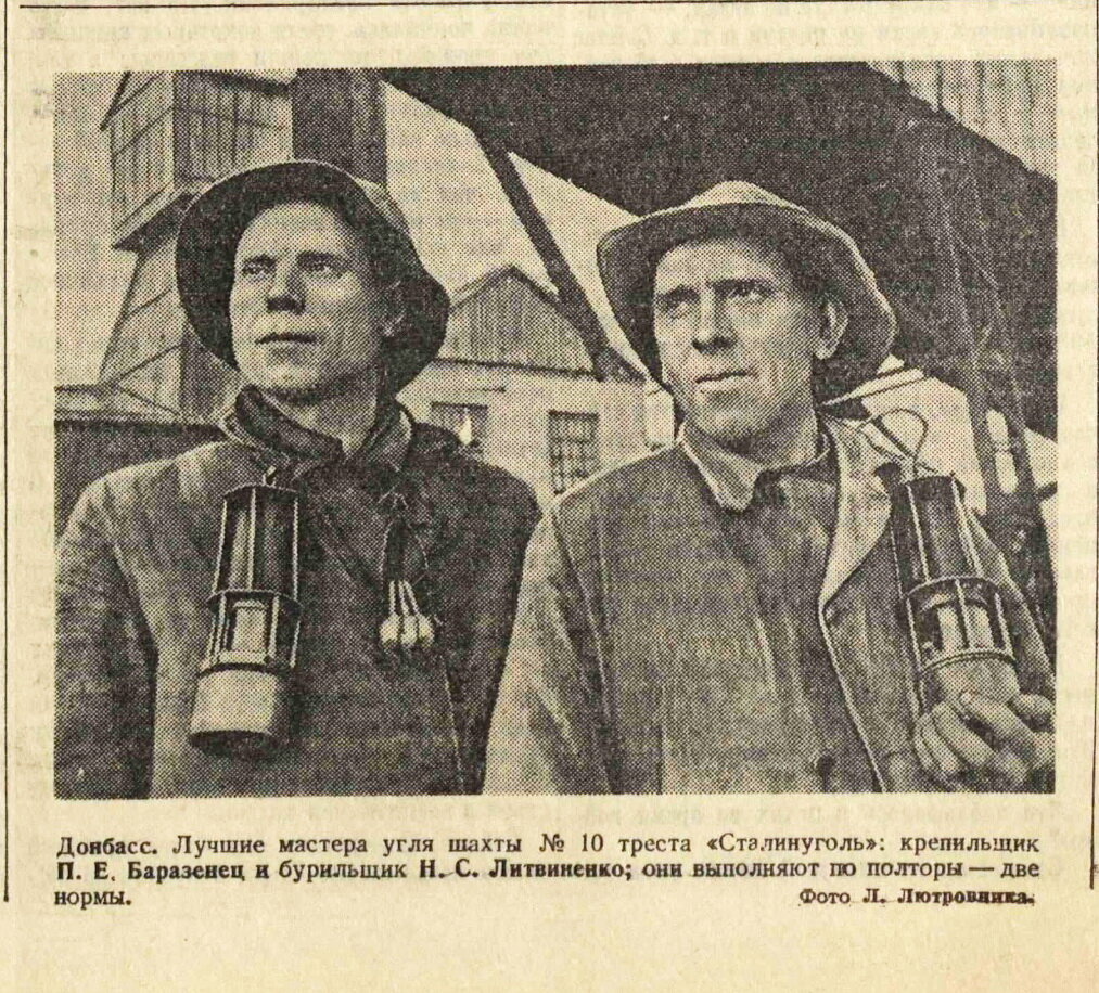 «Правда», 21 октября 1945 года