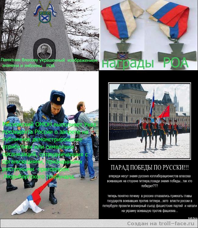 проводится флаг россии символ предателей картинки арбузный примечателен
