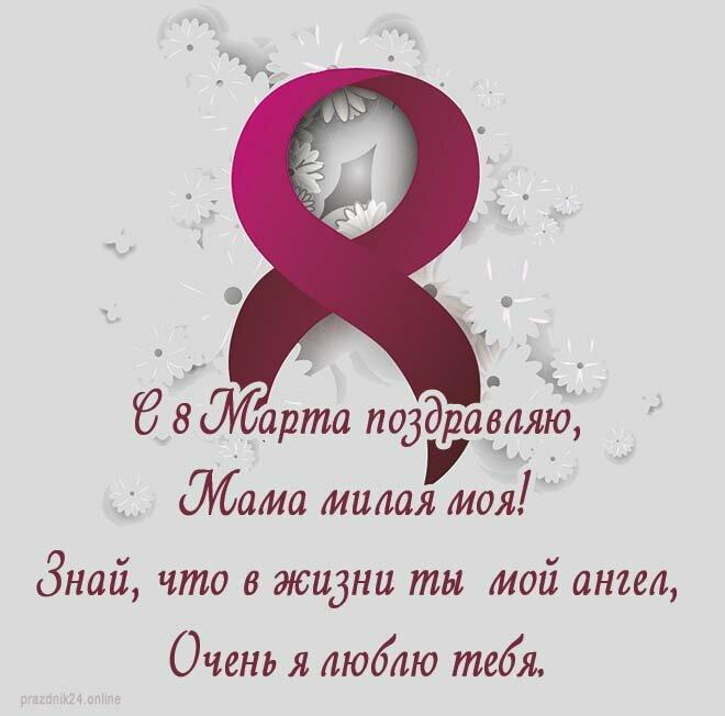 Стихи поздравления с 8 марта дочери от мамы