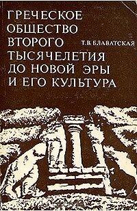 Татьяна Васильевна Блаватская - Греческое общество второго тысячелетия до новой эры и его культура, скачать pdf