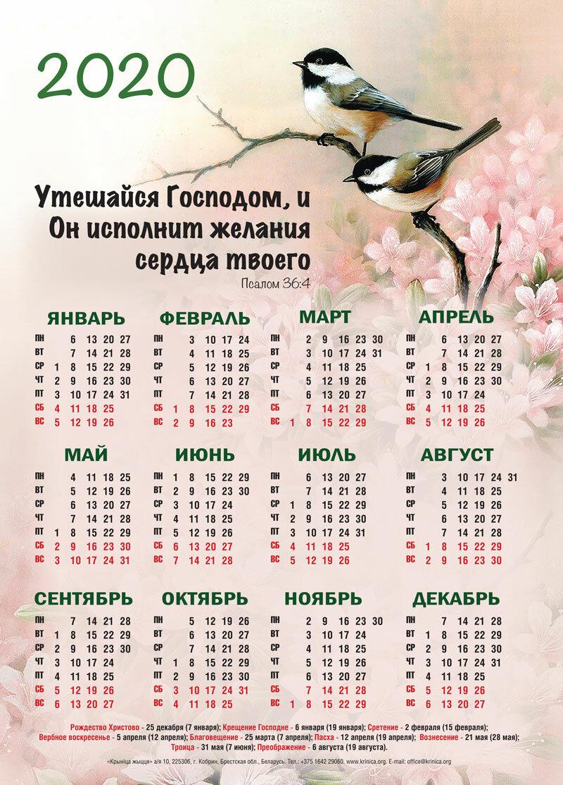 картинка календарь на 2020 год с праздниками и выходными радуют глаз