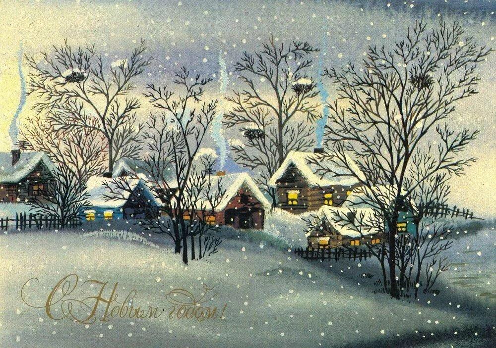 советские открытки с зимним пейзажем элементы алюминиевого
