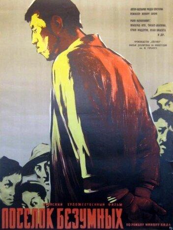 Посёлок безумных (Япония, 1957 год, советский дубляж), смотреть онлайн