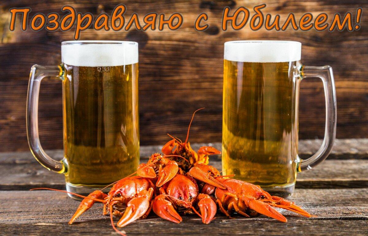 Открытка с днем рождения с пивом и рыбой
