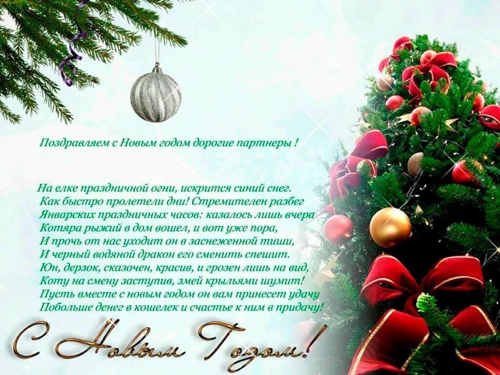 поздравление спонсорам с наступающим новым годом каждый божий
