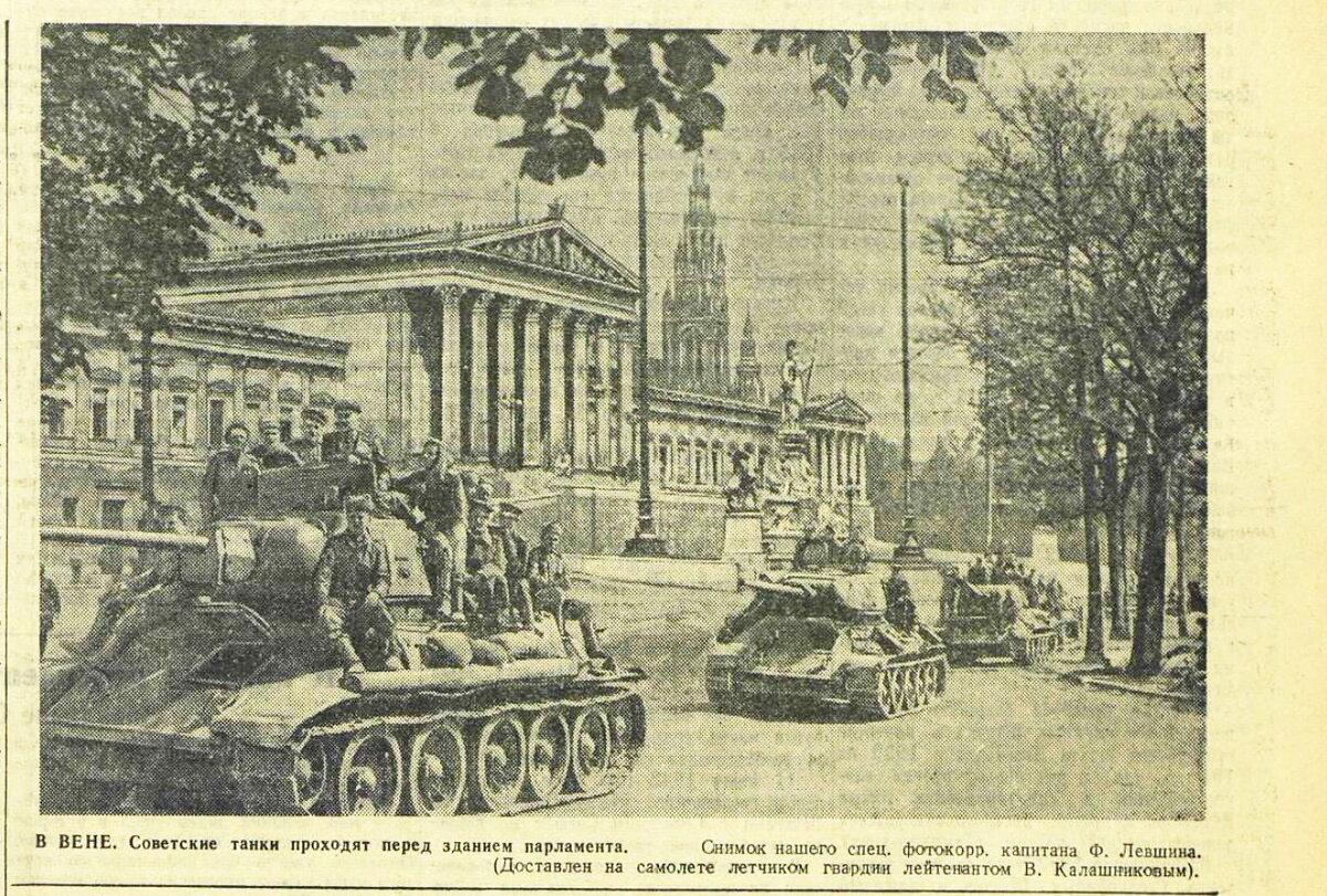 «Красная звезда», 14 апреля 1945 года