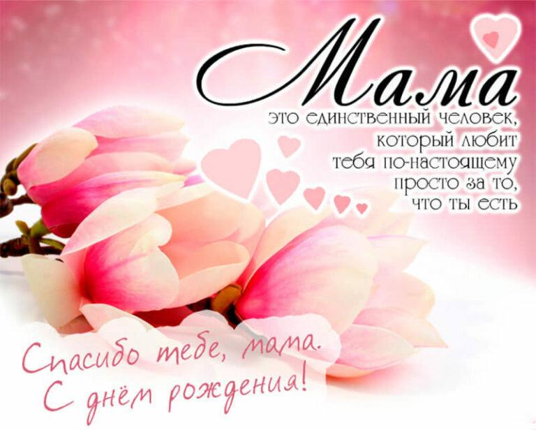 Поздравления мамы как я тебя люблю