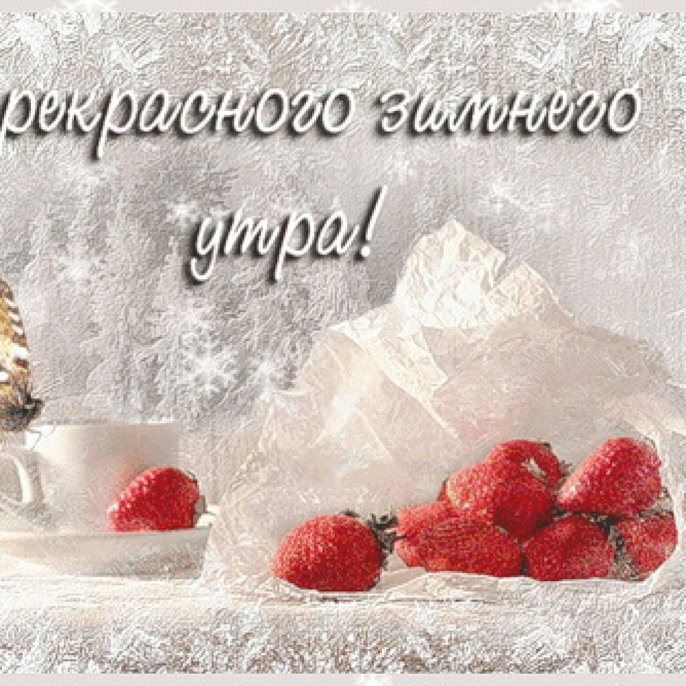 широкая хорошего зимнего утра открытка можете приобрести кирпич