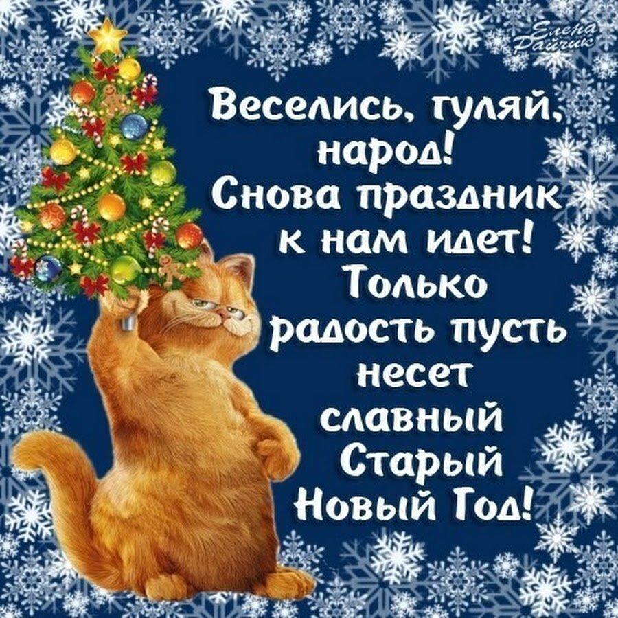 Прикольные поздравления с старым новым годом брату