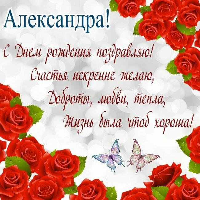 Голосовые поздравления александра с днем рождения