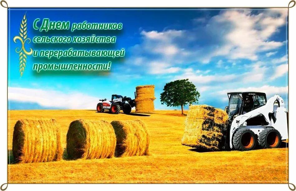 Картинки на день колхозника