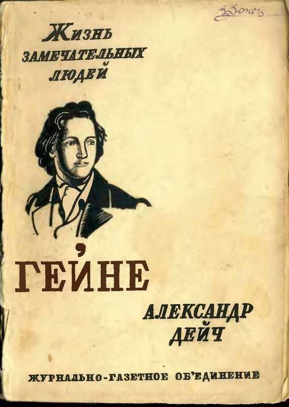 Александр Иосифович Дейч - Генрих Гейне (ЖЗЛ), скачать fb2