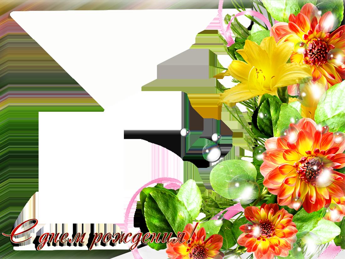 С днем рождения открытки с вставкой фото
