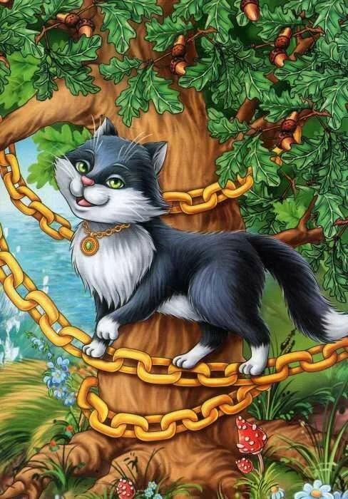для картинки к сказкам пушкина кот на дубе фонарей один главный