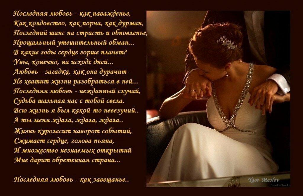 стихотворение любимому мужу от жены него были