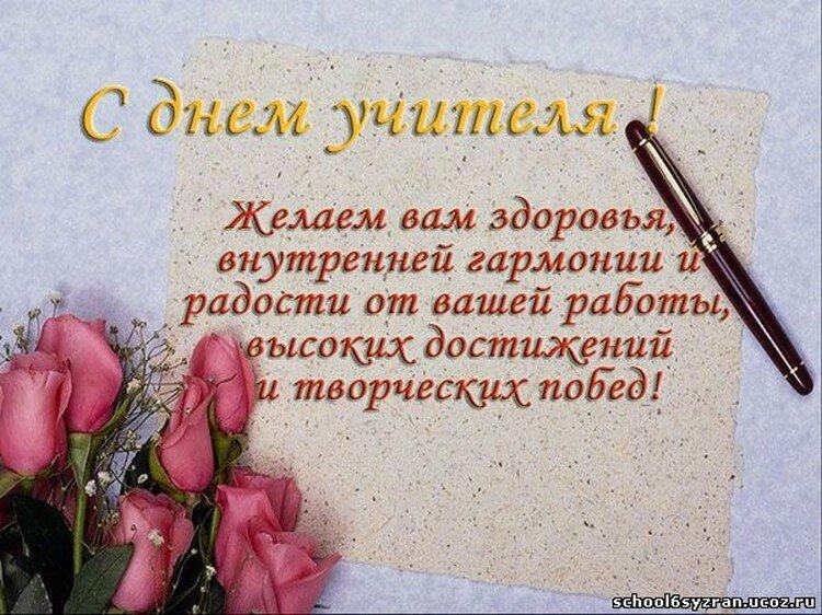 мини поздравления с днем рождения учителю в стихах красивые