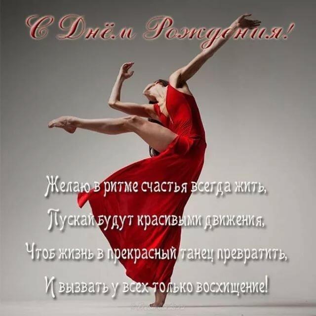 Поздравление с днем рождения учителя танцев