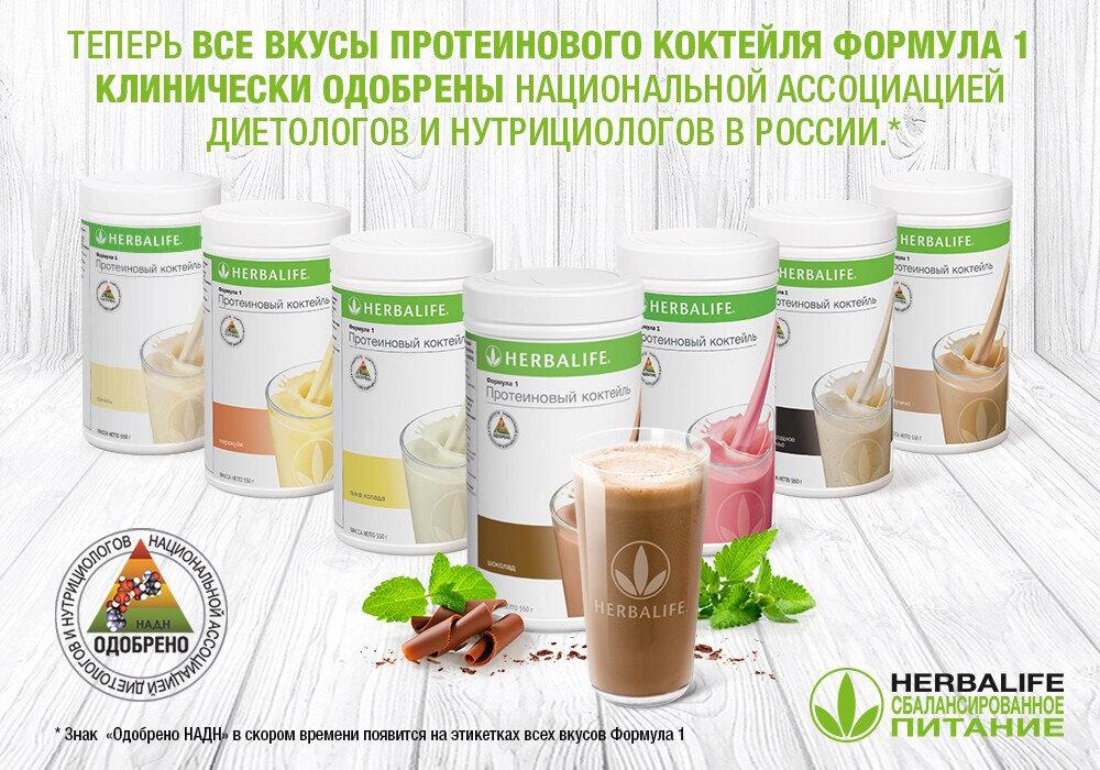 Herbalife протеиновый коктейль формула 1 для похудения