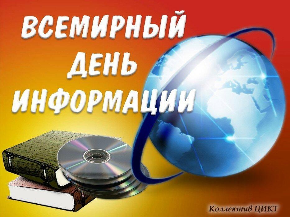 открытка день информации цвет баланса гармонии