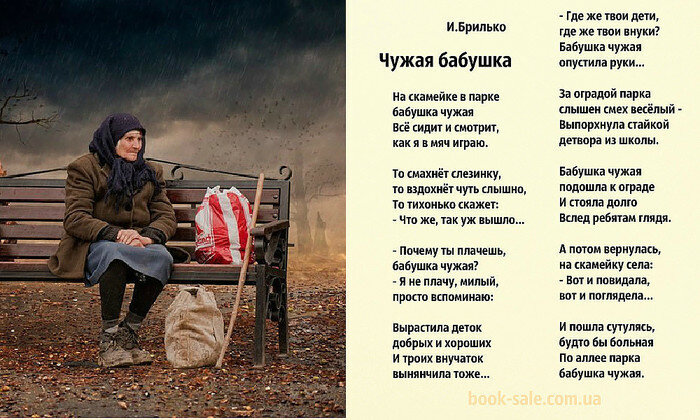 стихотворение на день пожилых людей до слез вина солнечная