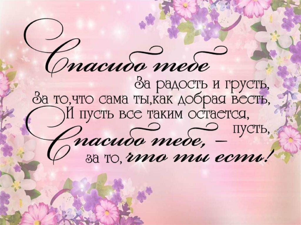 Дорогой маме поздравление с днем рожденья в стихах