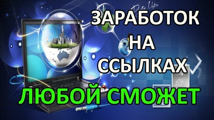 Как заработать деньги на размещении ссылок компания специалист смоленск официальный сайт