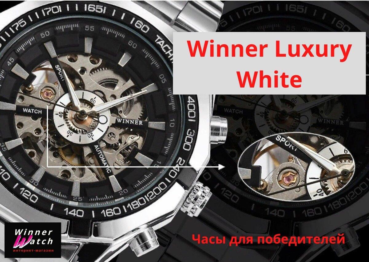 Часы Winner Luxury White
