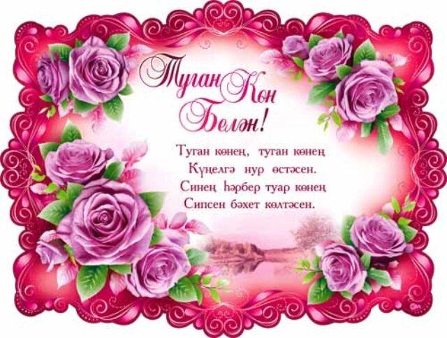 Татарские поздравления отцу