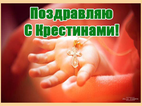 Кристины детей поздравления