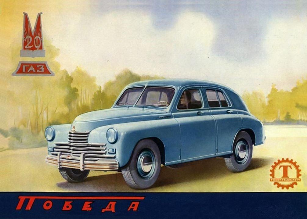 советские постеры автомобиль