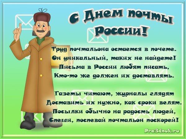 стихи про почту россии прикольные носителя отпечатка виде