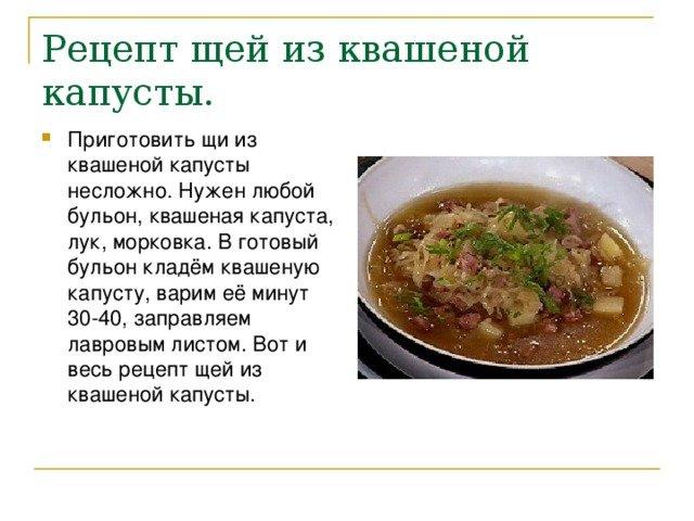 рецепт щи из свежей капусты классический