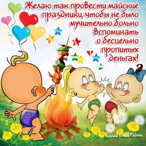 Днем, прикольные открытки с 1 мая поздравления