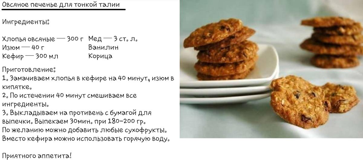 Как приготовить овсяное печенье фото рецепт