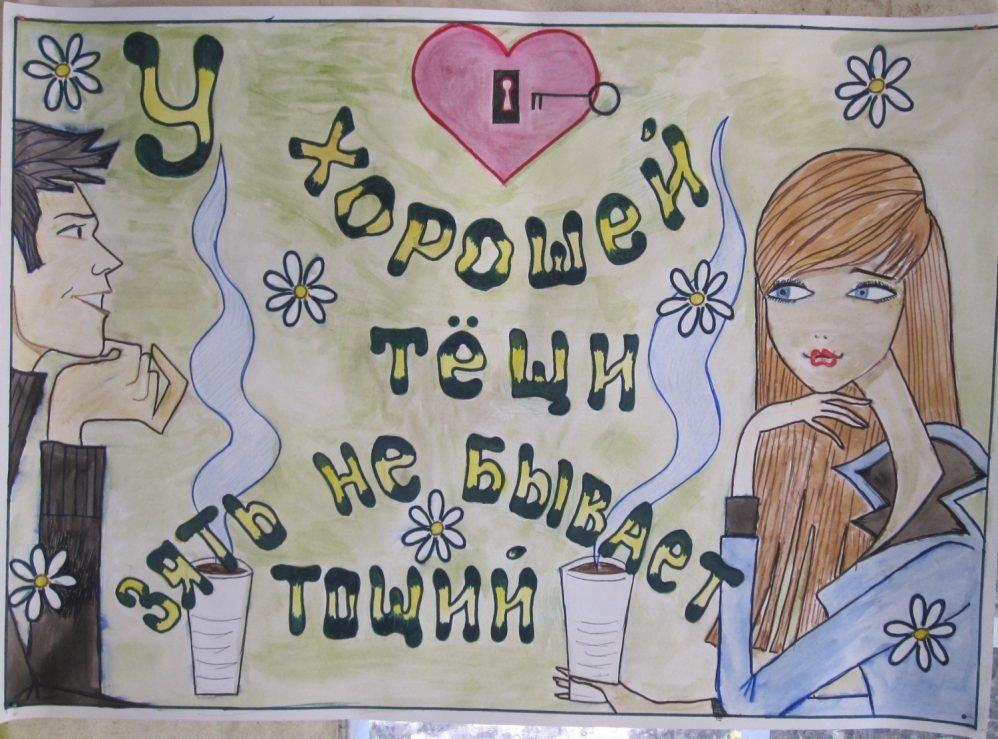 нами плакаты на свадьбу своими руками прикольные для украшения зала смешные кокс