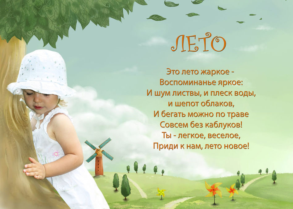 Детские картинки и стихи про лето