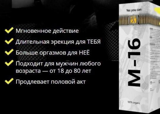 Купить Спрей М-16 в Люботине