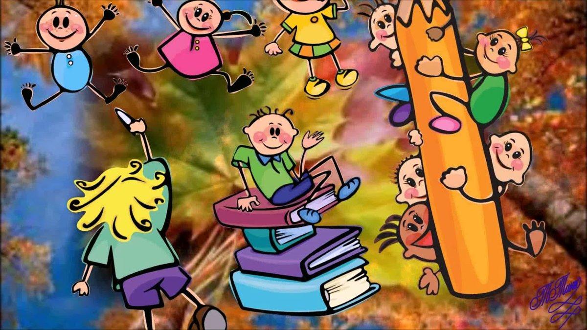 Картинки 1 сентября день знаний музыкальные