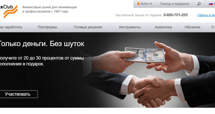 Выбор форекс брокера украины gestin de cuentas forex administradas