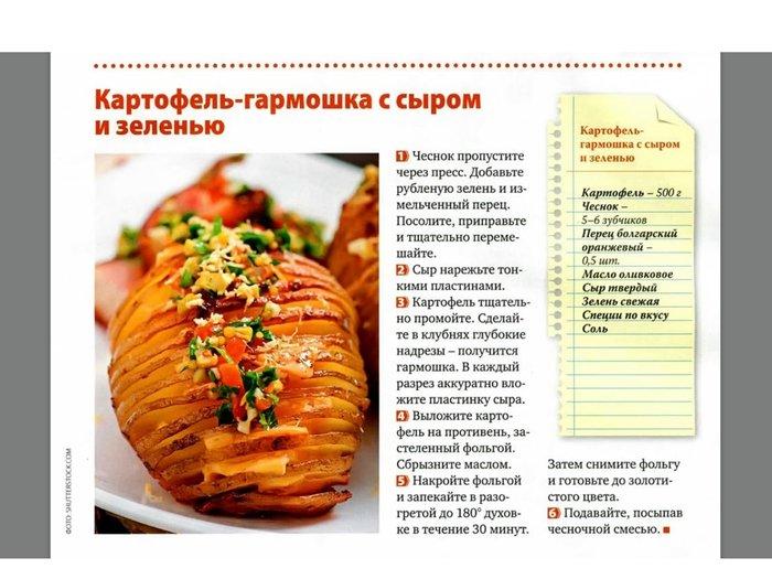 Онлайн, открытка с рецептом