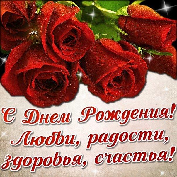 Открытки с днем рождения с цветами розы и пожеланиями