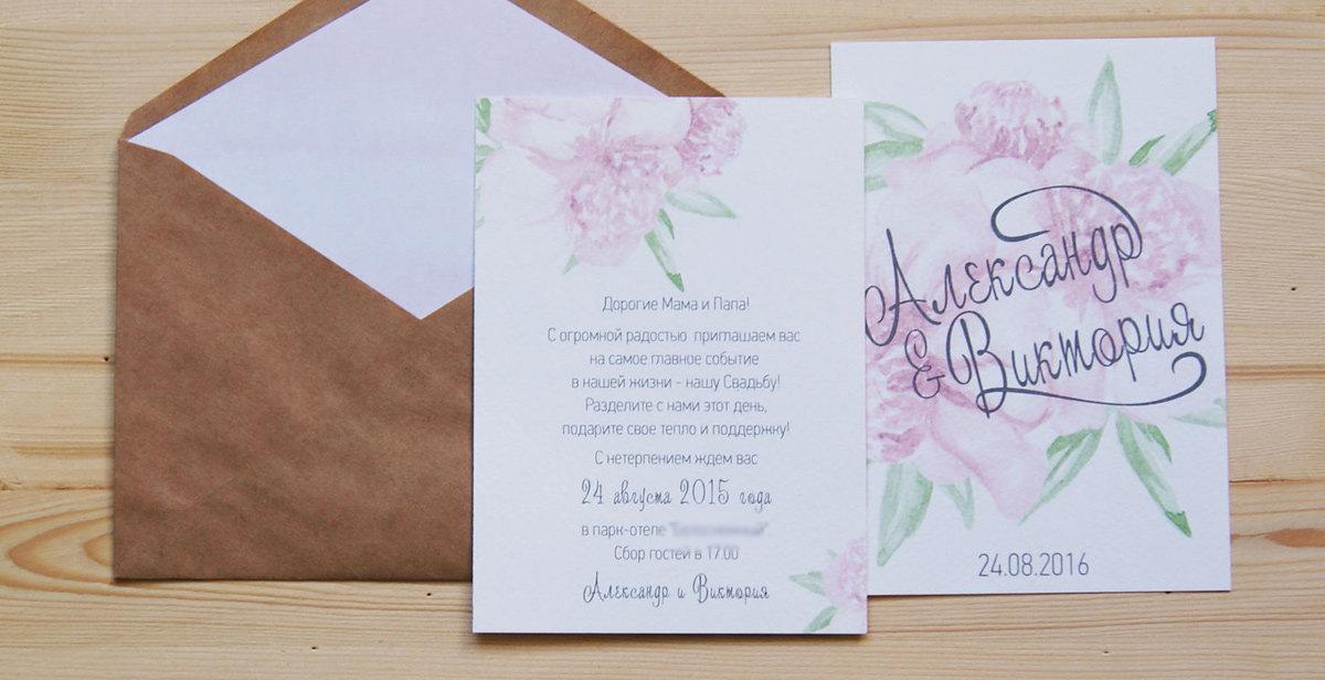 Как написать пригласительную открытку другу