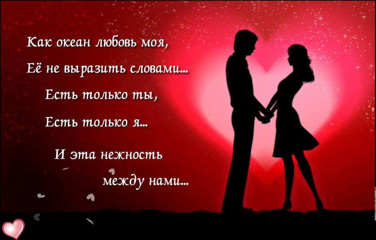 Слова открытки о любви любимой девушке