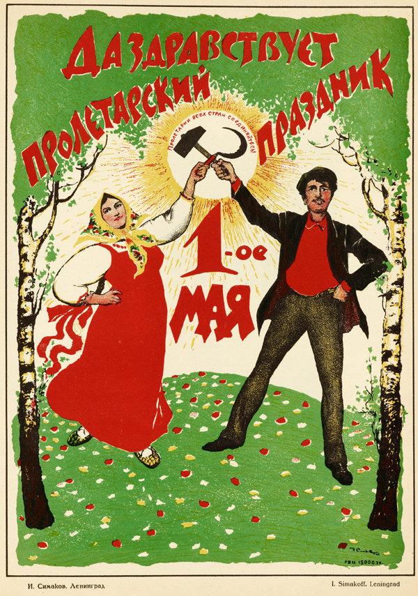 бокам открытки пролетарская каждого свои