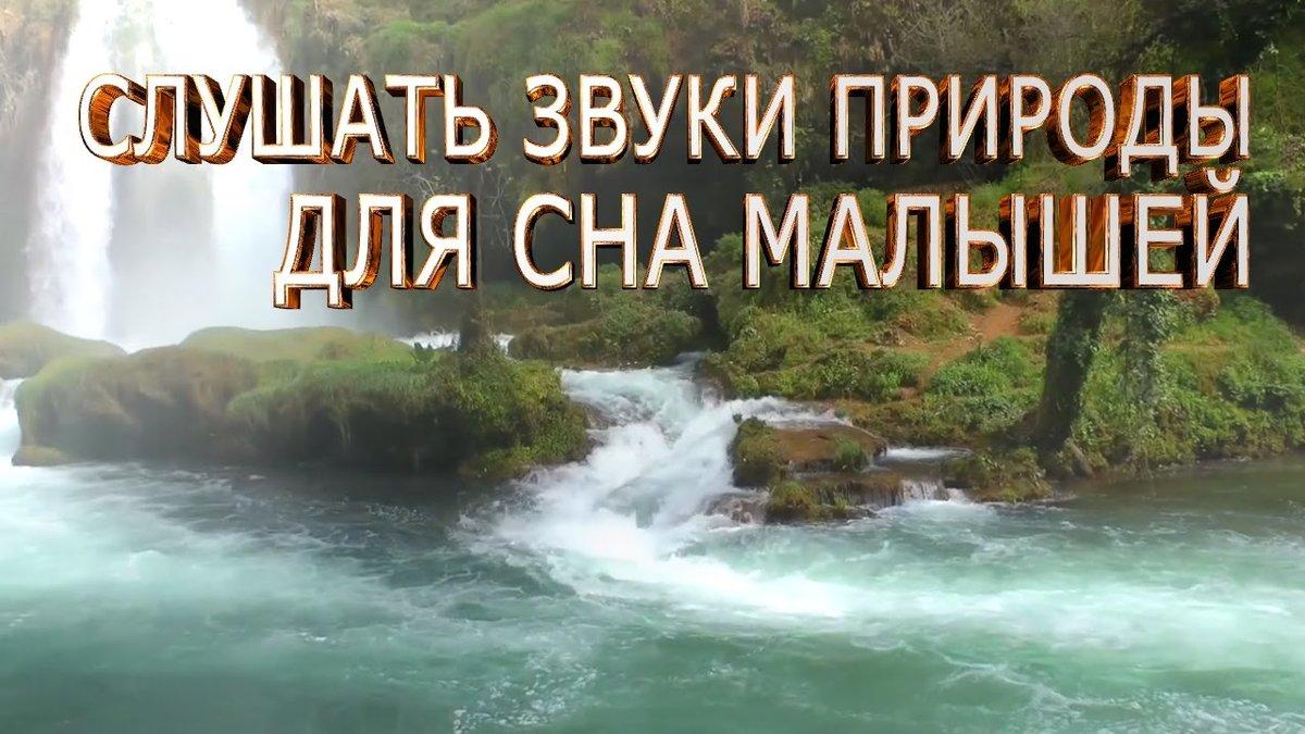 нимфеток найдет слушать звуки природы русских женщин волосатыми