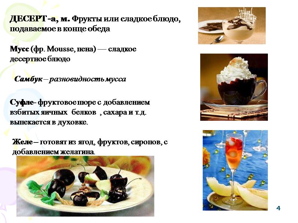 тому рецепты с картинками блюд не сладких блюд наука