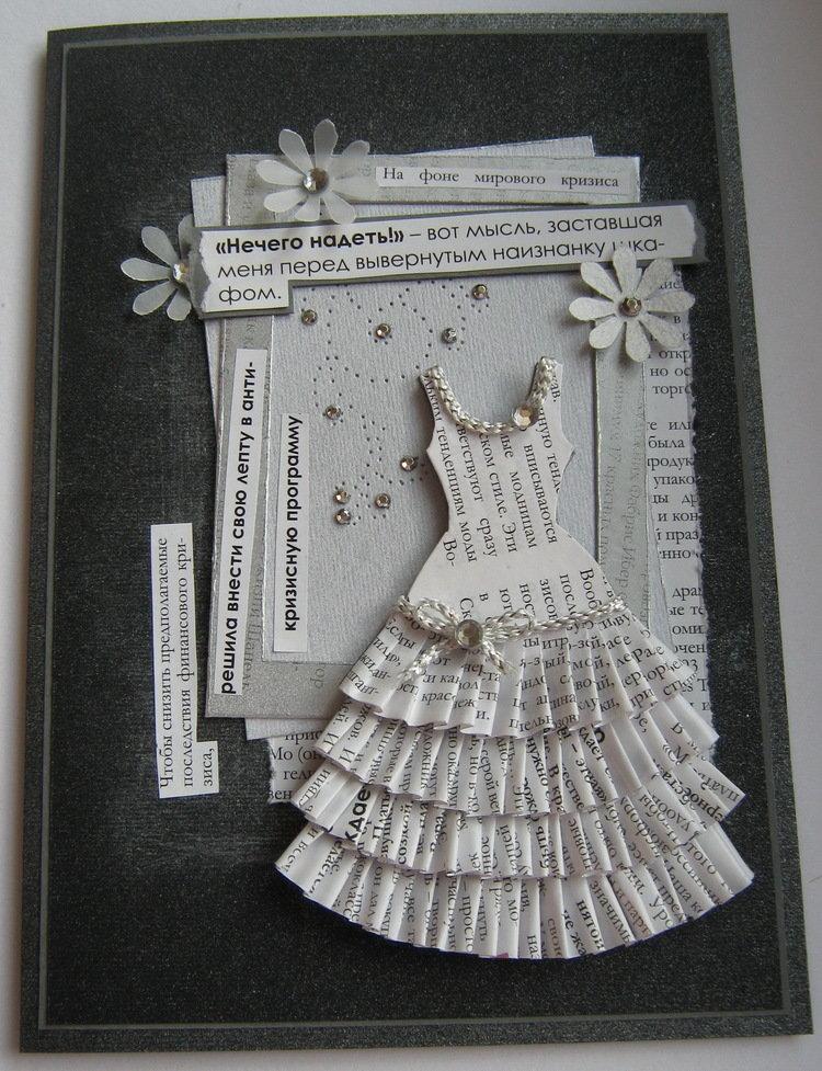 Открытка из газеты платье