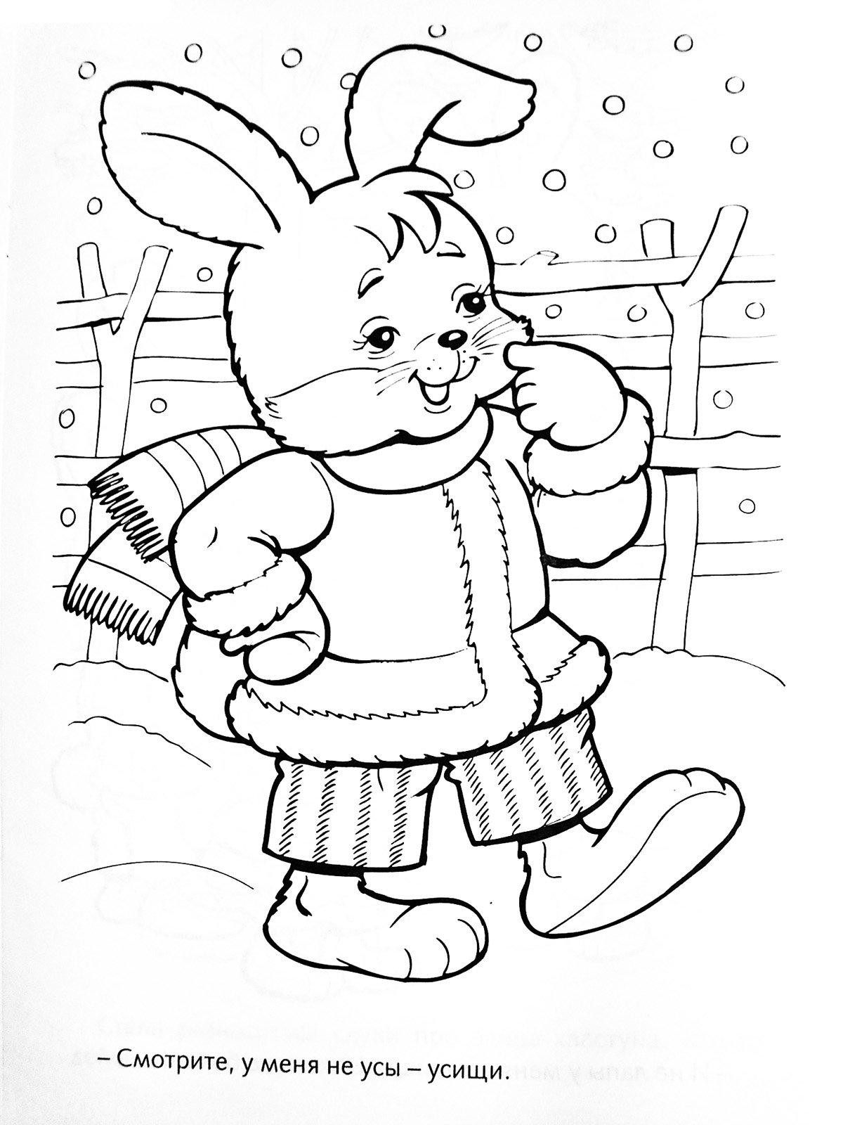 Картинка заяц для детей из сказки раскраска