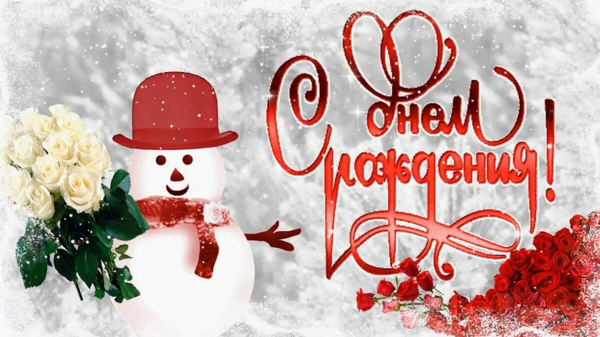 С днем рождения зимой снежинки поздравление