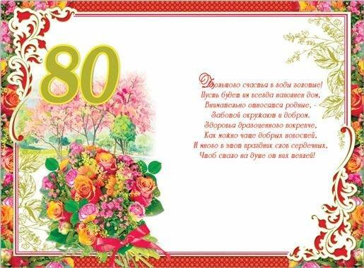 поздравления родственнице на 80 летие дома расположена восьмигранная